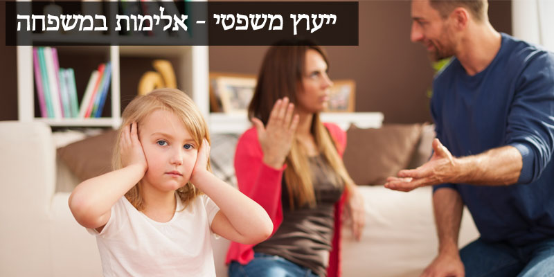 אלימות במשפחה – דע מהן זכויותיך!